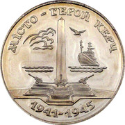 Ukraine 200000 Karbovantsiv Kerch (Hero-City) 1995 Prooflike KM# 11 МІСТО-ГЕРОЙ КЕРЧ 1941-1945 coin reverse