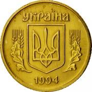 Ukraine 25 Kopiyok Without mintmark 1994 KM# 2.1a УКРАЇНА coin obverse