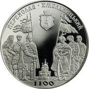Ukraine 5 Hryven 1100 Years of Perejaslav-Khmelnytskyi 2007 KM# 531 ПЕРЕЯСЛАВ-ХМЕЛЬНИЦЬКИЙ 1100 coin reverse