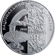 Ukraine 5 Hryven 125 Years Kharkiv Polytechnic Institute 2010 Proof KM# 584 НАЦІОНАЛЬНИЙ БАНК УКРАЇНИ 5 ГРИВЕНЬ 2010 coin obverse