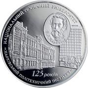 """Ukraine 5 Hryven 125 Years Kharkiv Polytechnic Institute 2010 Proof KM# 584 НАЦІОНАЛЬНИЙ ТЕХНІЧНИЙ УНІВЕРСИТЕТ """"ХАРКІВСЬКИЙ ПОЛІТЕХНІЧНИЙ ІНСТИТУТ"""" 125 РОКІВ В.Л.КИРПИЧОВ coin reverse"""