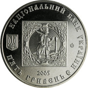 Ukraine 5 Hryven 500 Years Cossack Kalmiuska Palanqua 2005 KM# 379 НАЦІОНАЛЬНИЙ БАНК УКРАЇНИ 2005 П'ЯТЬ ГРИВЕНЬ coin obverse