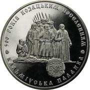 Ukraine 5 Hryven 500 Years Cossack Kalmiuska Palanqua 2005 KM# 379 500 РОКІВ КОЗАЦЬКИМ ПОСЕЛЕННЯМ КАЛЬМІУСЬКА ПАЛАНКА coin reverse