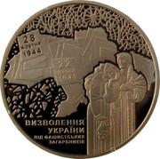 Ukraine 5 Hryven 70 Years of Liberation from Fascist invaders 2014 KM# 744 28 ЖОВТНЯ 1944 22 ЧЕРВНЯ 1941 ВИЗВОЛЕННЯ УКРАЇНИ ВІД ФАШИСТСЬКИХ ЗАГАРБНИКІВ coin reverse
