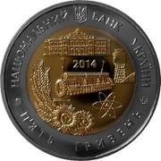 Ukraine 5 Hryven 75 Years of the Kirovohrad Oblast 2014 KM# 738 НАЦІОНАЛЬНИЙ БАНК УКРАЇНИ 2014 П'ЯТЬ ГРИВЕНЬ coin obverse