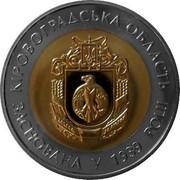 Ukraine 5 Hryven 75 Years of the Kirovohrad Oblast 2014 KM# 738 КІРОВОГРАДСЬКА ОБЛАСТЬ ЗАСНОВАНА У 1939 РОЦІ coin reverse