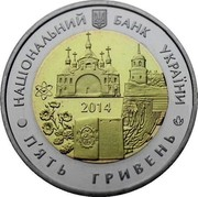 Ukraine 5 Hryven 75 Years of the Rivne Oblast 2014 KM# 747 НАЦІОНАЛЬНИЙ БАНК УКРАЇНИ 2014 П'ЯТЬ ГРИВЕНЬ coin obverse