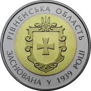 Ukraine 5 Hryven 75 Years of the Rivne Oblast 2014 KM# 747 РІВНЕНСЬКА ОБЛАСТЬ ЗАСНОВАНА У 1939 РОЦІ coin reverse