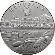 Ukraine 5 Hryven 975 Years of the City of Bohuslav 2008 KM# 512 БОГУСЛАВ 975 РОКІВ coin reverse