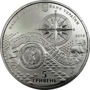 Ukraine 5 Hryven Cossack Boat 2010 KM# 601 НАЦІОНАЛЬНИЙ БАНК УКРАЇНИ 2010 5 ГРИВЕНЬ coin obverse