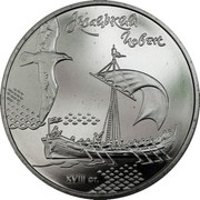 Ukraine 5 Hryven Cossack Boat 2010 KM# 601 КОЗАЦЬКИЙ ЧОВЕН coin reverse