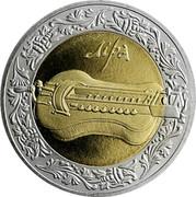 Ukraine 5 Hryven Lyre 2004 KM# 333 ЛІРА coin reverse