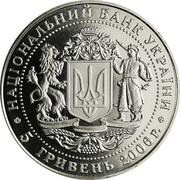 Ukraine 5 Hryven The 15th anniversary of the Independence of Ukraine 2006 KM# 411 НАЦІОНАЛЬНИЙ БАНК УКРАЇНИ 5 ГРИВЕНЬ 2006 Р. coin obverse