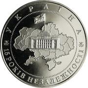 Ukraine 5 Hryven The 15th anniversary of the Independence of Ukraine 2006 KM# 411 УКРАЇНА 15 РОКІВ НЕЗАЛЕЖНОСТІ coin reverse