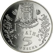 Ukraine 5 Hryven The Protection of the Virgin 2005 KM# 366 2005 УКРАЇНА 5 ГРИВЕНЬ coin obverse