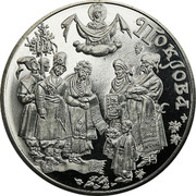 Ukraine 5 Hryven The Protection of the Virgin 2005 KM# 366 ПОКРОВА coin reverse