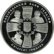 Ukraine 50 Hryven 20 Years of Ukraine's Independence 2011 KM# 631 НАЦІОНАЛЬНИЙ БАНК УКРАЇНИ ЯРОСЛАВ МУДРИЙ ТАРАС ШЕВЧЕНКО МИХАЙЛО ГРУШЕВСЬКИЙ БОГДАН ХМЕЛЬНИЦЬКИЙ П'ЯТДЕСЯТ ГРИВЕНЬ coin obverse