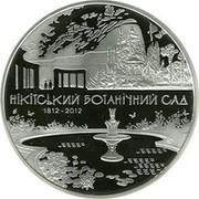 Ukraine 50 Hryven 200 Years of the Nikitsky Botanical Garden 2012 KM# 674 НІКІТСЬКИЙ БОТАНІЧНИЙ САД 1812-2012 coin reverse