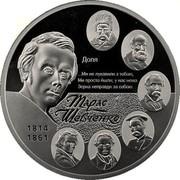 Ukraine 50 Hryven 200th Anniversary - Birth of T.H.Shevchenko 2014 Prooflike KM# 734 ДОЛЯ …МИ НЕ ЛУКАВИЛИ З ТОБОЮ, МИ ПРОСТО ЙШЛИ; У НАС НЕМА ЗЕРНА НЕПРАВДИ ЗА СОБОЮ ТАРАС ШЕВЧЕНКО 1814 1861 coin reverse