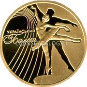 Ukraine 50 Hryven 2010 Proof KM# 595 Reform Coinage coin reverse