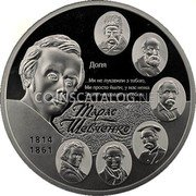 Ukraine 50 Hryven 2014 Prooflike KM# 734 Reform Coinage coin reverse