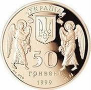 Ukraine 50 Hryven Christmas 1999 Proof KM# 124 УКРАЇНА 50 ГРИВЕНЬ 1999 AU 900 15.55 coin obverse