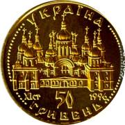 Ukraine 50 Hryven Orante 1996 KM# 59 УКРАЇНА 50 ГРИВЕНЬ 1996 ХІ СТ coin obverse