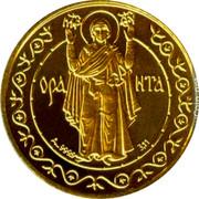 Ukraine 50 Hryven Orante 1996 KM# 59 ОРД НТД coin reverse