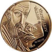 Ukraine 50 Hryven Sacred Treasures - Nestor Chronicler 2006 Proof KM# 426 НЕСТОР-ЛІТОПИСЕЦЬ XI-XII СТ. coin reverse