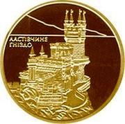 Ukraine 50 Hryven Swallow's Nest Castle 2008 Proof KM# 525 ЛАСТІВЧИНЕ ГНІЗДО coin reverse