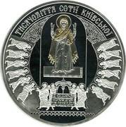 Ukraine 50 Hryven The Millennial Anniversary of Saint Sophia Cathedral Foundation 2011 KM# 633 ТИСЯЧОЛІТТЯ СОФІЇ КИЇВСЬКОЇ coin reverse