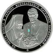 Ukraine 50 Hryven Visit of Patriarch Bartholomew I to Ukraine 2008 Proof KM# 526 НА ЧЕСТЬ ВІЗИТУ В УКРАЇНУ ВСЕЛЕНСЬКОГО ПАТРІАРХА ВАРФОЛОМІЯ І coin reverse