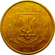 Ukraine 50 Kopiyok 4 berries 1992 KM# 3.2 УКРАЇНА coin obverse