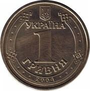 Ukraine Hryvnia Defeat of the Fascist Invaders 2004 KM# 208 УКРАЇНА 1 ГРИВНЯ 2004 coin obverse