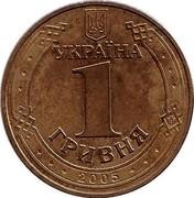 Ukraine Hryvnia Great Patriotic War 2005 KM# 228 УКРАЇНА 1 ГРИВНЯ 2005 coin obverse
