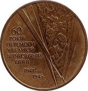 Ukraine Hryvnia Great Patriotic War 2005 KM# 228 60 РОКІВ ПЕРЕМОГИ У ВЕЛИКІЙ ВІТЧИЗНЯНІЙ ВІЙНІ 1941-1945 coin reverse
