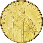 Ukraine Hryvnia Volodymyr the Great 2006 Prooflike KM# 209 ВОЛОДИМИР ВЕЛИКИЙ coin reverse