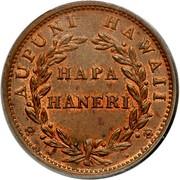 USA Hapa Haneri 1847 Crosslet 4, 18 berries (9 left, 9 right) KM# 1e Hawaii AUPUNI HAWAII HAPA HANERI coin reverse