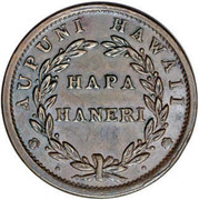 USA Hapa Haneri Hawaii Kamehameha III 1847 Plain 4, 17 berries (8 left, 9 right) KM# 1c AUPUNI HAWAII HAPA HANERI coin reverse