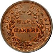 USA Hapa Haneri Kamehameha III 1847 Crosslet 4, 15 berries (7 left, 8 right) KM# 1d AUPUNI HAWAII HAPA HANERI coin reverse