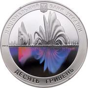Ukraine 10 Hryven 650 anniversary of the first written mention of Vinnitsa 2013 Proof НАЦІОНАЛЬНИЙ БАНК УКРАЇНИ 2013 ДЕСЯТЬ ГРИВЕНЬ coin obverse