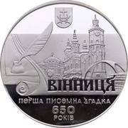 Ukraine 10 Hryven 650 anniversary of the first written mention of Vinnitsa 2013 Proof ВІННИЦЯ ПЕРША ПИСЕМНА ЗГАДКА 650 РОКІВ coin reverse