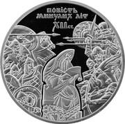 Ukraine 10 Hryven 900 years of Tale of Bygone Years 2013 Proof ПОВІСТЬ МИНУЛИХ ЛІТ ХІІ СТ. coin reverse