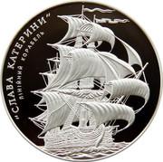 "Ukraine 10 Hryven Catherines Glory Ship 2013 Proof ""СЛАВА КАТЕРИНИ"" ЛІНІЙНИЙ КОРАБЕЛЬ coin reverse"