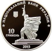 Ukraine 10 Hryven Liberation of Kharkiv 2013 Proof НАЦІОНАЛЬНИЙ БАНК УКРАЇНИ 10 ГРИВЕНЬ 2013 coin obverse