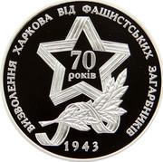 Ukraine 10 Hryven Liberation of Kharkiv 2013 Proof ВИЗВОЛЕННЯ ХАРКОВА ВІД ФАШИСТСЬКИХ ЗАГАРБНИКІВ 70 РОКІВ 1943 coin reverse