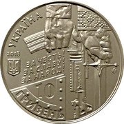 Ukraine 10 Hryven The Defenders Of the Donetsk Airport 2018 lily Uncirculated УКРАЇНА 2018 ЗА ЧЕСТЬ! ЗА СЛАВУ! ЗА НАРОД! 10 ГРИВЕНЬ coin obverse