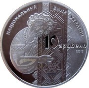 Ukraine 10 Hryven Ukrainian Embroidery 2013 Proof НАЦІОНАЛЬНИЙ БАНК УКРАЇНИ 10 ГРИВЕНЬ 2013 coin obverse