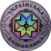 Ukraine 10 Hryven Ukrainian Embroidery 2013 Proof УКРАЇНСЬКА ВИШИВАНКА coin reverse