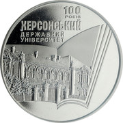Ukraine 2 Hryvni 100 years of Kherson State University 2017 lily Special Uncirculated 100 РОКІВ ХЕРСОНСЬКИЙ ДЕРЖАВНИЙ УНІВЕРСИТЕТ coin reverse